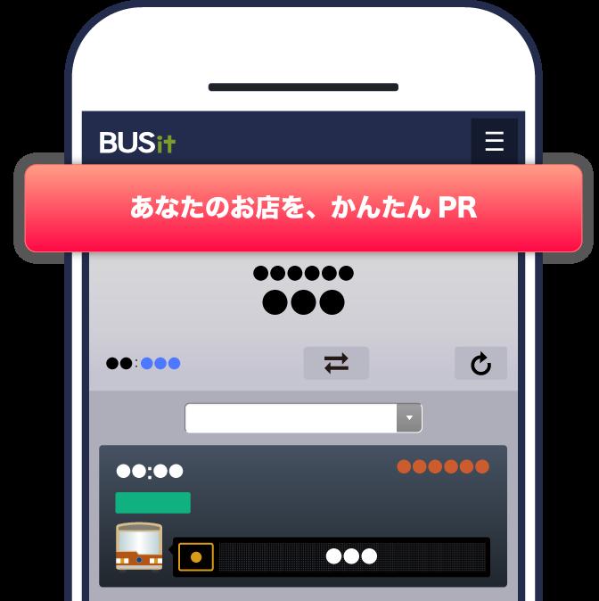 バスイット 広島 駅